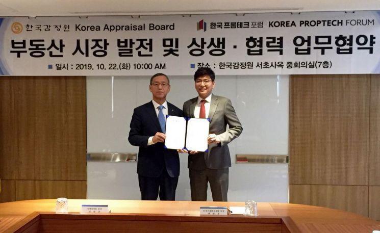 한국감정원(원장 김학규)과 한국프롭테크포럼(의장 안성우)이  22일 한국감정원 서울강남지사 7층 회의실에서 업무협약(MOU) 체결식을 가졌다.