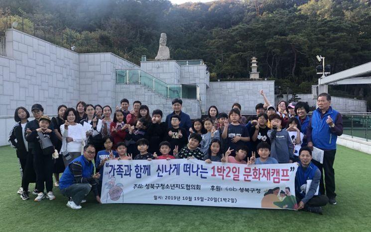 성북구, 청소년 가족과 함께 1박2일 문화재캠프 운영