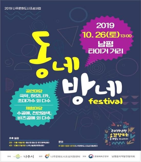 나주시, 26일 '제2차 동네방네 페스티벌' 개최