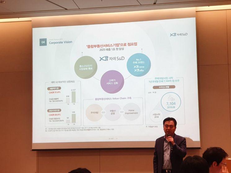 김환열 자이에스앤디 대표가 22일 낮 서울 영등포구 여의도 한화금융센터에서 열린 기업공개(IPO)에서 회사에 대한 설명을 하고 있다.
