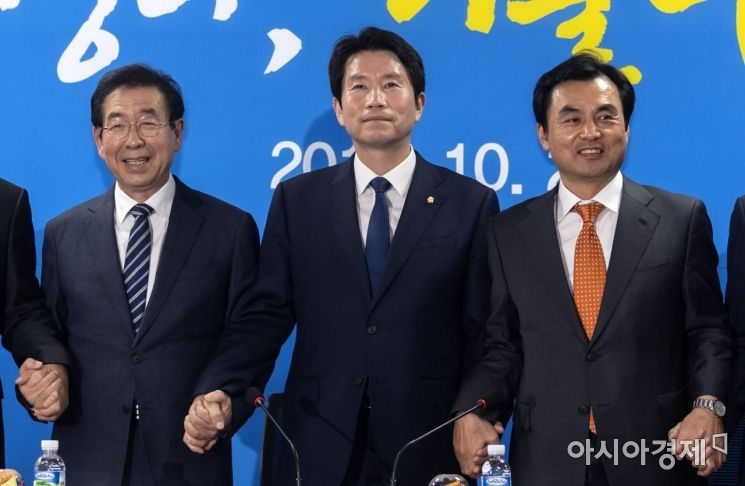 [포토] 민주당-서울시 예산정책협의회