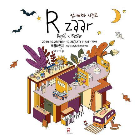 """로얄, 제2회 '알짜바자' 개최…""""40여개 브랜드 참여"""""""
