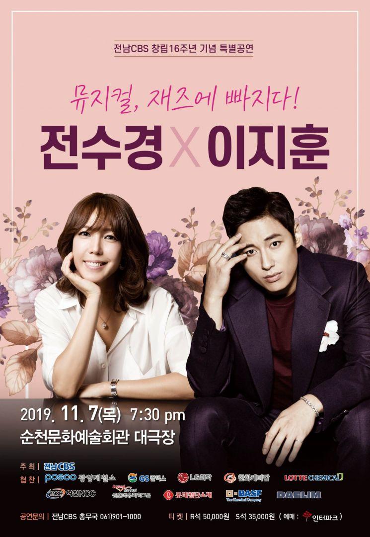 전남CBS 창립 기념 '전수경·이지훈 뮤지컬 재즈에 빠지다' 특별공연