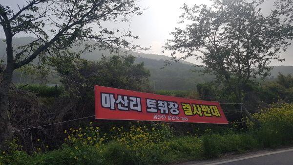 해남군 화원면 마산리 주민들이 토취장 허가 반대 현수막을 설치했다.
