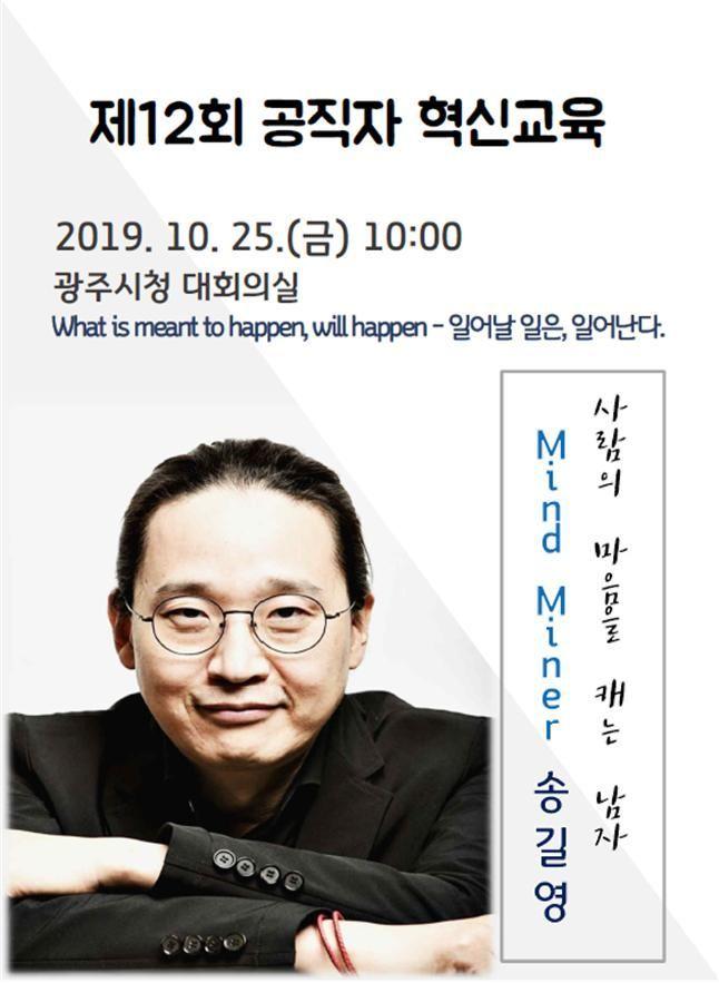 광주시, 25일 '제12회 공직자 혁신교육' 실시