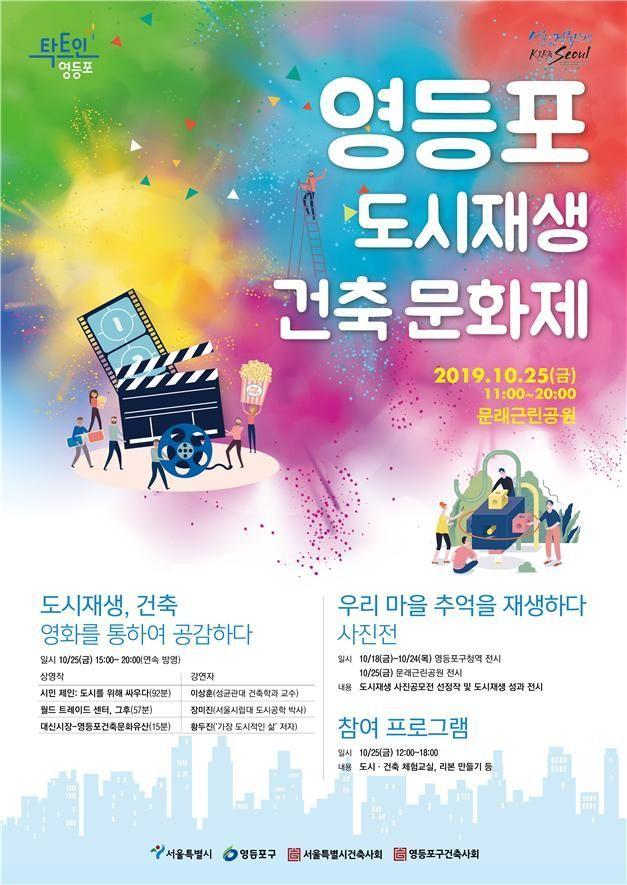 '영등포 도시재생-건축 문화제' 개최