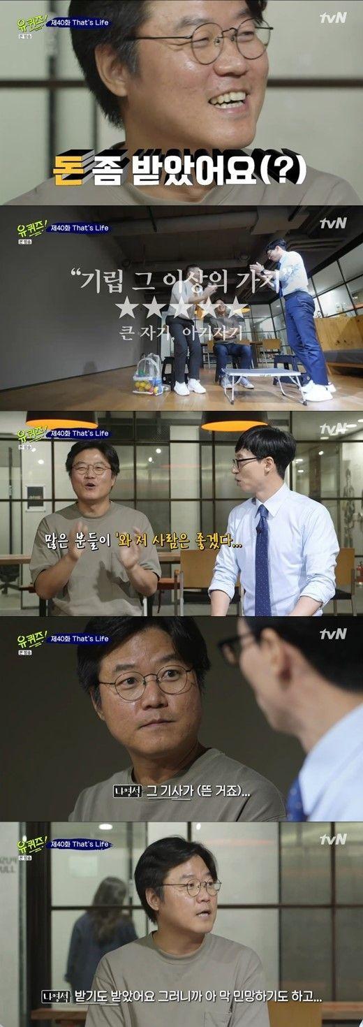 나영석PD/사진=tvN 방송 캡처