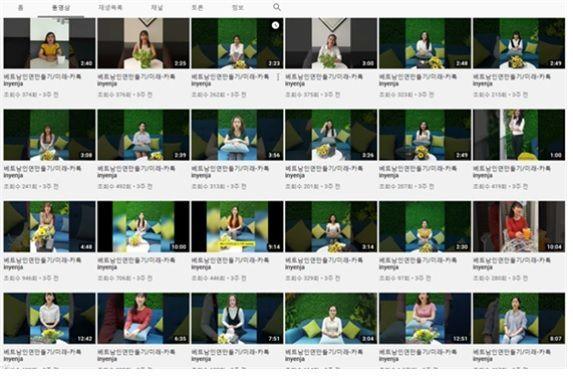 유튜브 계정 '베트남 OOO' (제공=정춘숙 의원실)