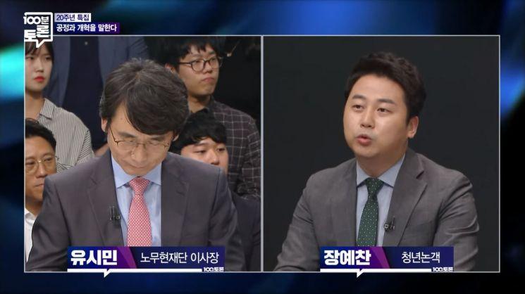 사진=MBC '100분 토론' 유튜브 화면 캡처