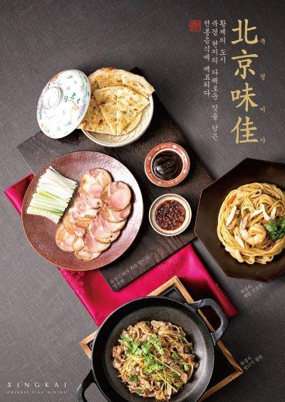 아워홈 중식 파인다이닝 '싱카이', 북경의 맛 담은 신메뉴 선봬