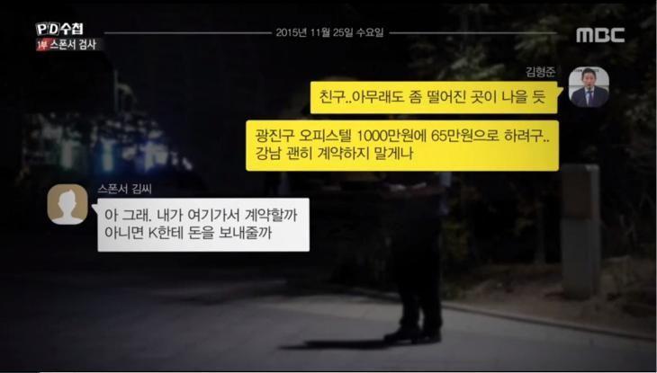 사진=MBC 'PD수첩' 방송화면 캡처