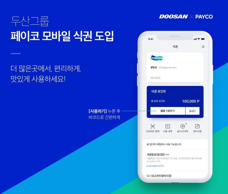 NHN페이코, 두산그룹 20개사에 '모바일 식권' 적용