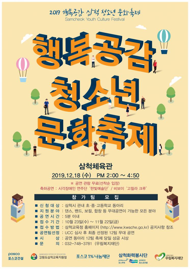 """""""삼척 청소년 '끼' 발산""""…포스코건설, 문화축제 개최"""