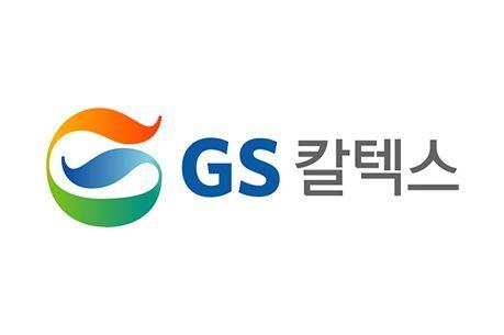 GS칼텍스, 여수 MFC 시험 가동 시작…화학 사업으로 보폭 확대