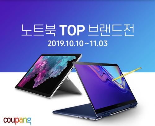 LG·삼성·레노버 등 한 자리…쿠팡, '노트북 TOP 브랜드전'