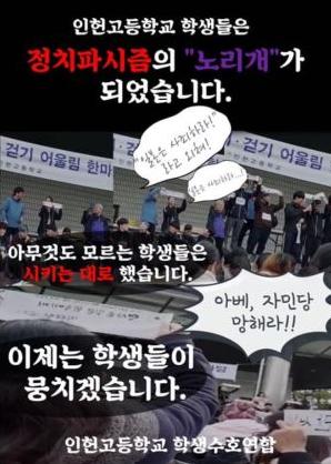 """인헌고 학생들 """"반일사상 강요하는 '사상독재' 교사, 정치적으로 이용하지 마라"""""""
