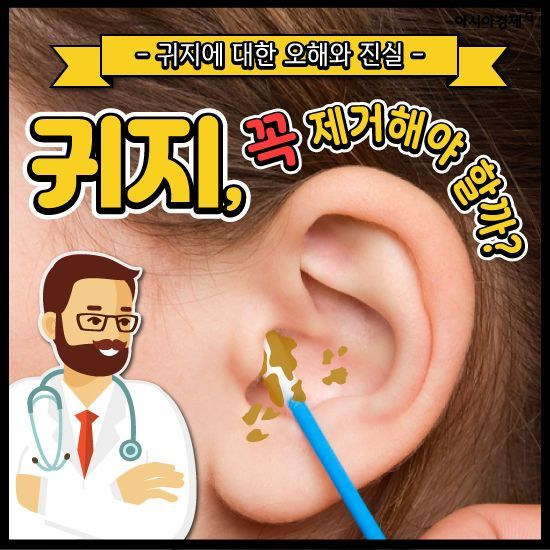 """""""귀 안파도 된다…저절로 밖으로 배출"""" 日전문의"""