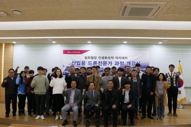 경복대 평생교육대학 '드론' 과정 개설