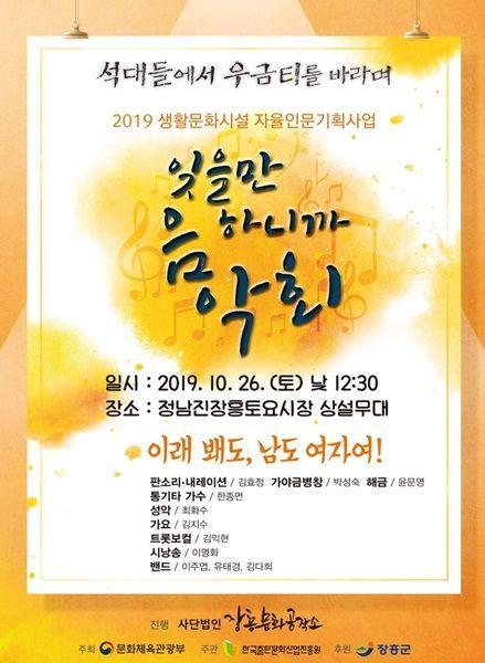오는 26일 정남진 장흥 토요시장에서 '잊을만 하니까 음악회'란 주제로 풍성한 문화예술 공연이 개최된다. (사진제공=장흥군)