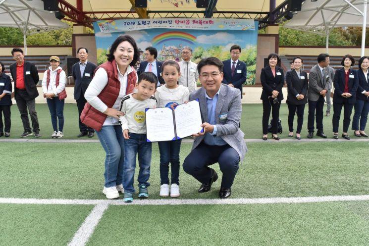 [포토]오승록 노원구청장 '어린이집 한마음 체육대회' 참석