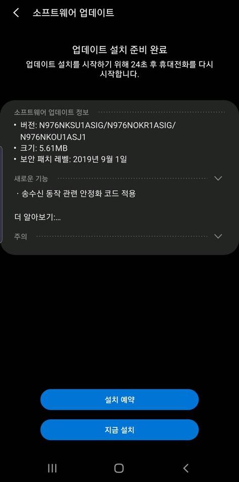 '아무나 잠금해제' 갤럭시S10 S/W 업데이트 시작(종합)