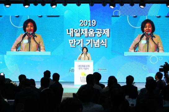 박영선 중소벤처기업부 장관이 23일 서울 반포동 세빛섬에서 개최된 '내일채움공제 만기 기념행사'에서 인사말을 하고 있다.
