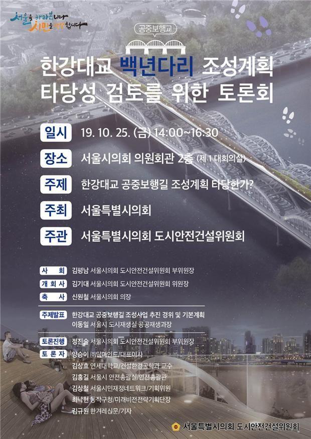 '한강대교 백년다리 조성계획 토론회' 개최