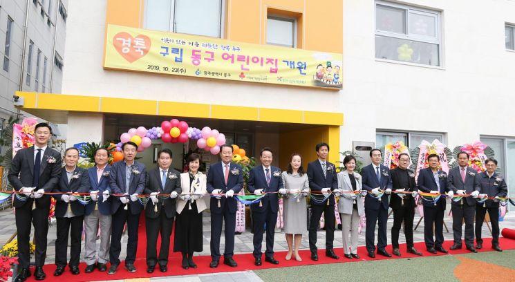 광주 동구, 계림동에 구립어린이집 개원