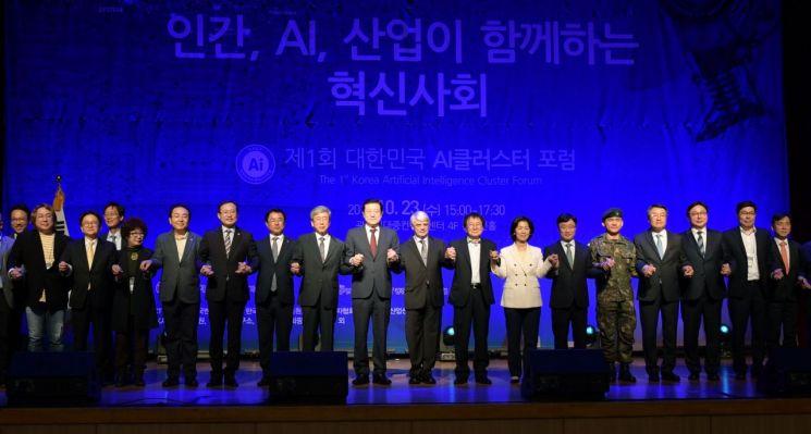 광주시, 대한민국 AI클러스터 포럼 창립…'국내최초'