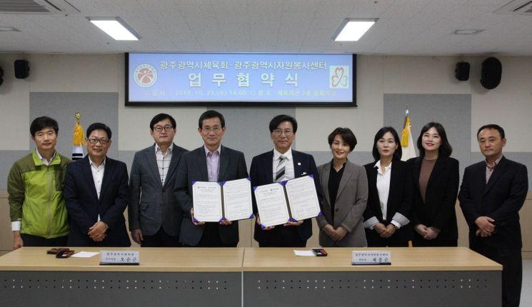 광주시체육회, 광주시자원봉사센터와 업무협약