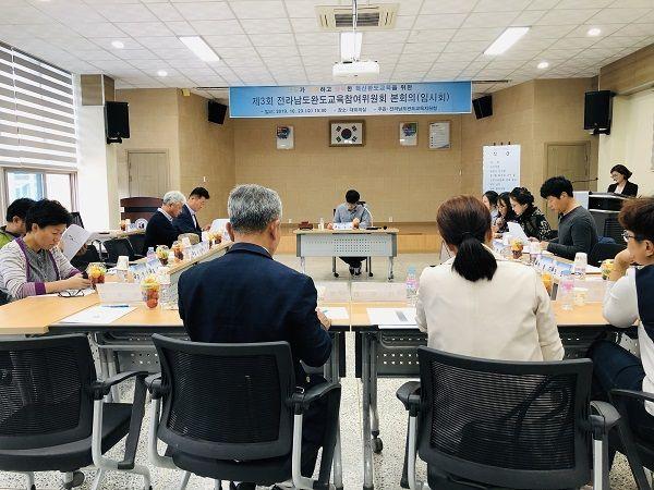 '제3회 완도교육참여위원회 본회의'를 개최했다. (사진제공=완도교육지원청)