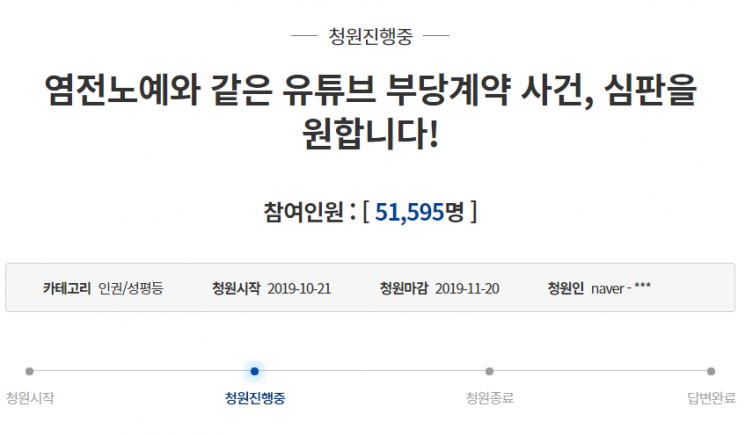 """유튜브 부당계약 논란에 """"염전노예와 같은 사건, 심판해달라""""청원까지 등장"""