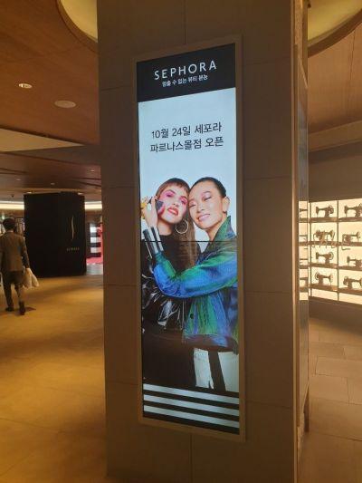 23일 코엑스 파르나스몰 내부 디지털 스크린에 세포라코리아 1호점 광고가 나오고 있다. 사진=차민영 기자