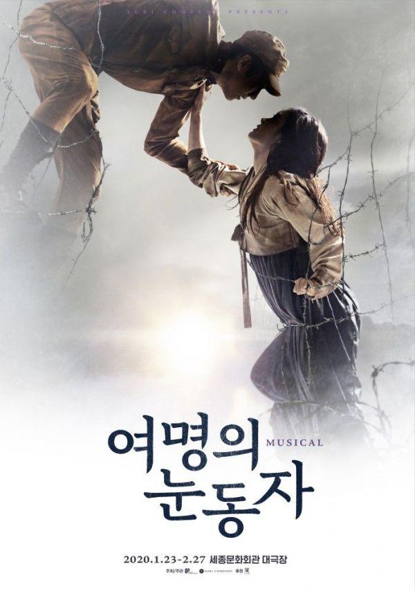 창작뮤지컬 '여명의 눈동자' 내년 1월 세종문화회관서 재연