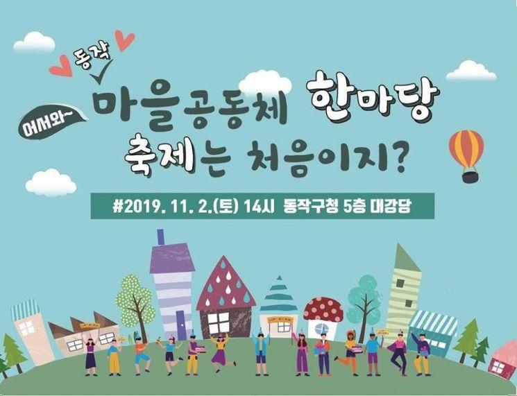 동작구, 마을공동체 한마당축제 개최