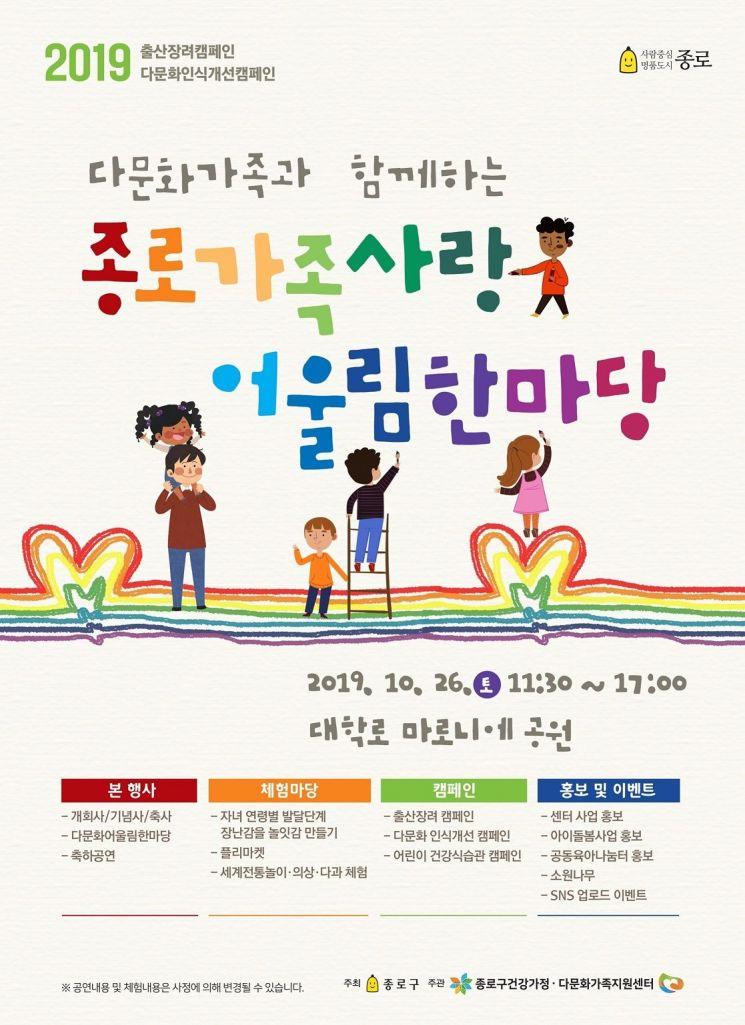 '종로 가족사랑 어울림 한마당' 개최