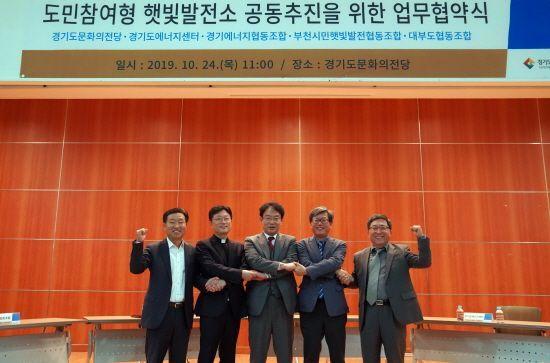 경기문화의전당 '도민참여형 햇빛발전소' 추진…도 공공기관 최초