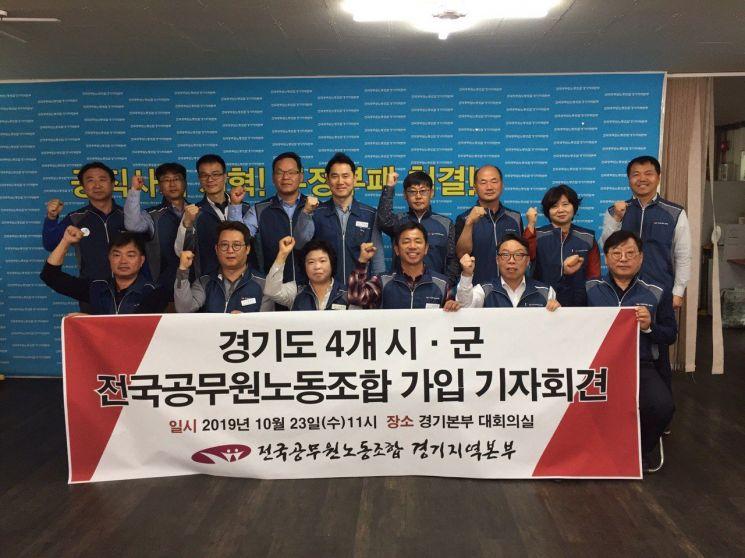 남양주·하남·여주·양평 '전국공무원노조' 가입