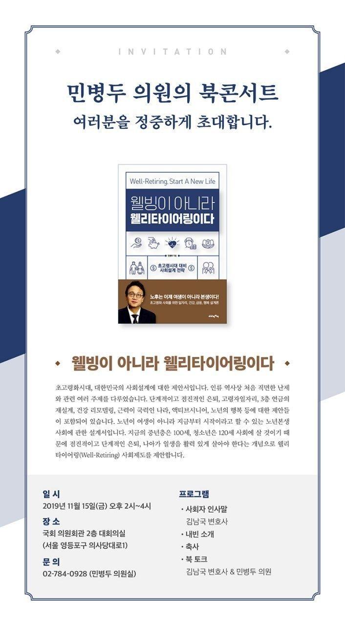 민병두, 내달 '웰빙이 아니라 웰리타이어링이다' 북콘서트 개최
