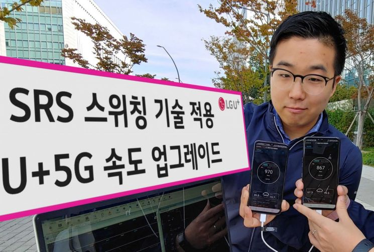 LG유플러스, 5G 다운로드 속도 더 빨라진다