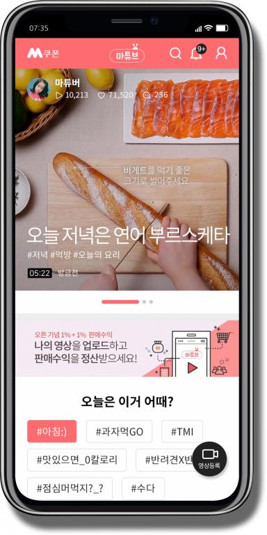 마트에서 장 보고 동영상 업로드하면 돈 버는 시대…롯데마트 '마트뷰' 오픈