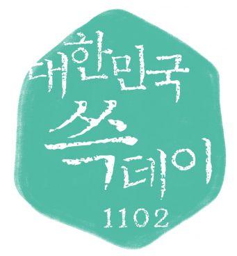 신세계판 '블랙 프라이데이' 등장…18개 계열사 동참 '쓱데이'