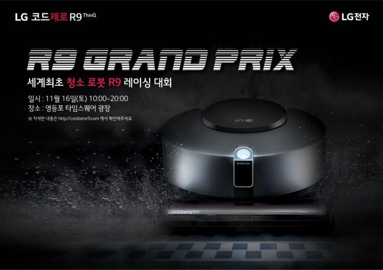 로봇청소기 레이싱 대회 '2019 LG 코드제로 R9 그랑프리' 행사 포스터