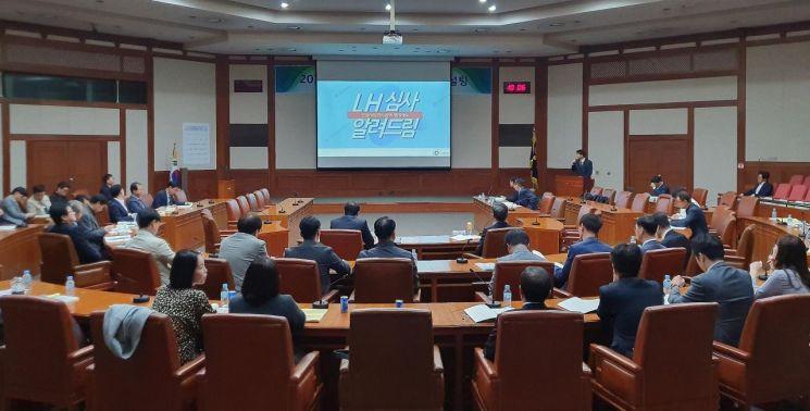LH는 25일 LH 경기지역본부에서 건설사업관리업체 관계자 200여명이 참석한 가운데 '상생협력과 동반성장을 위한 희망컨설팅'을 개최했다.