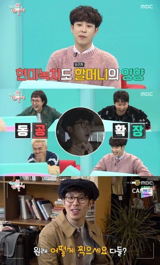 MBC '전지적 참견 시점' 블락비 멤버 피오 / 사진=MBC 방송 캡처