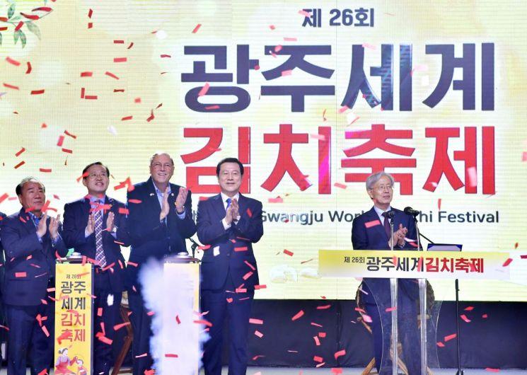 [포토] 제26회 광주세계김치축제 개막