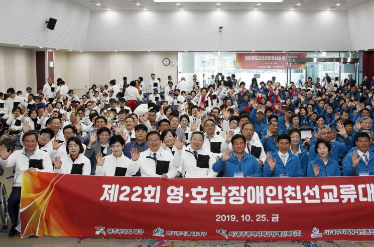 광주 북구, 제22회 영·호남 장애인 친선교류대회 '성료'
