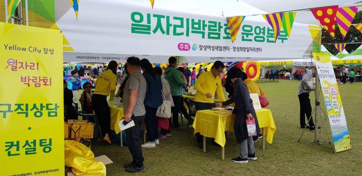 장성군 '옐로우시티 일자리박람회' 성료
