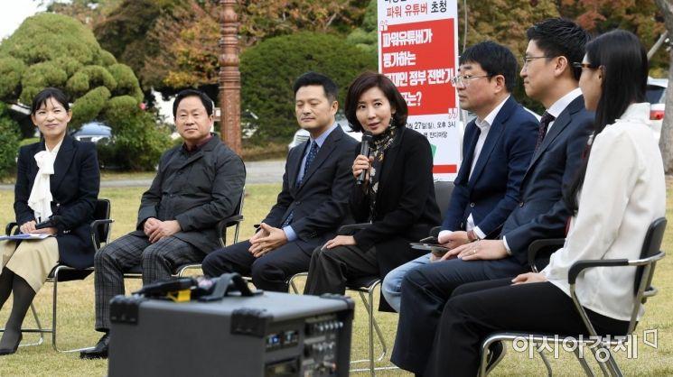[포토] 나경원, 유튜버 초청 문재인 정권 정책 토크콘서트