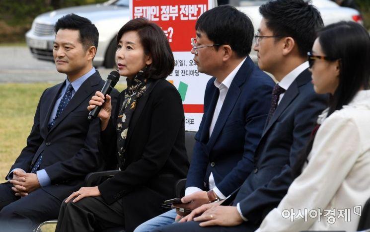 [포토] 나경원, 문재인 정권 정책 평가 토크콘서트